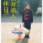 デザイナー渋井直人の休日の出演者を紹介!欅坂46の渡辺梨加も出演!