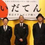 いだてん脚本の宮藤官九郎NHKファミリーヒストリーに出演!自身の家系を遡る!